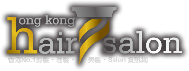 香港美髮網 Hong Kong Hair Salon
