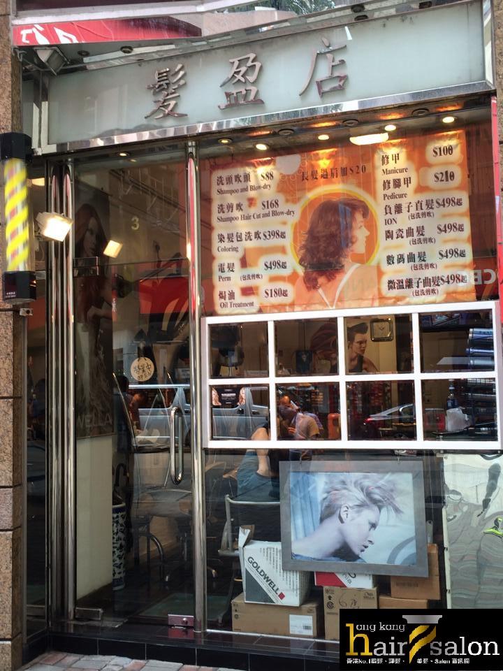 香港髮型屋Salon、髮型師 : 髮盈店 @青年創業軍