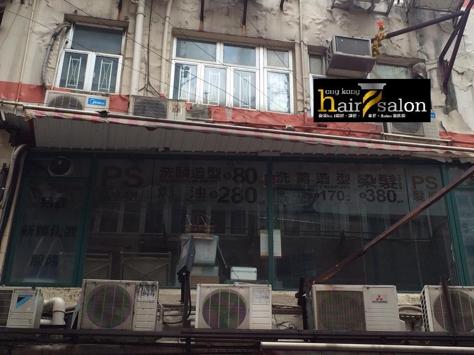 香港髮型屋Salon、髮型師 : PS Salon @青年創業軍