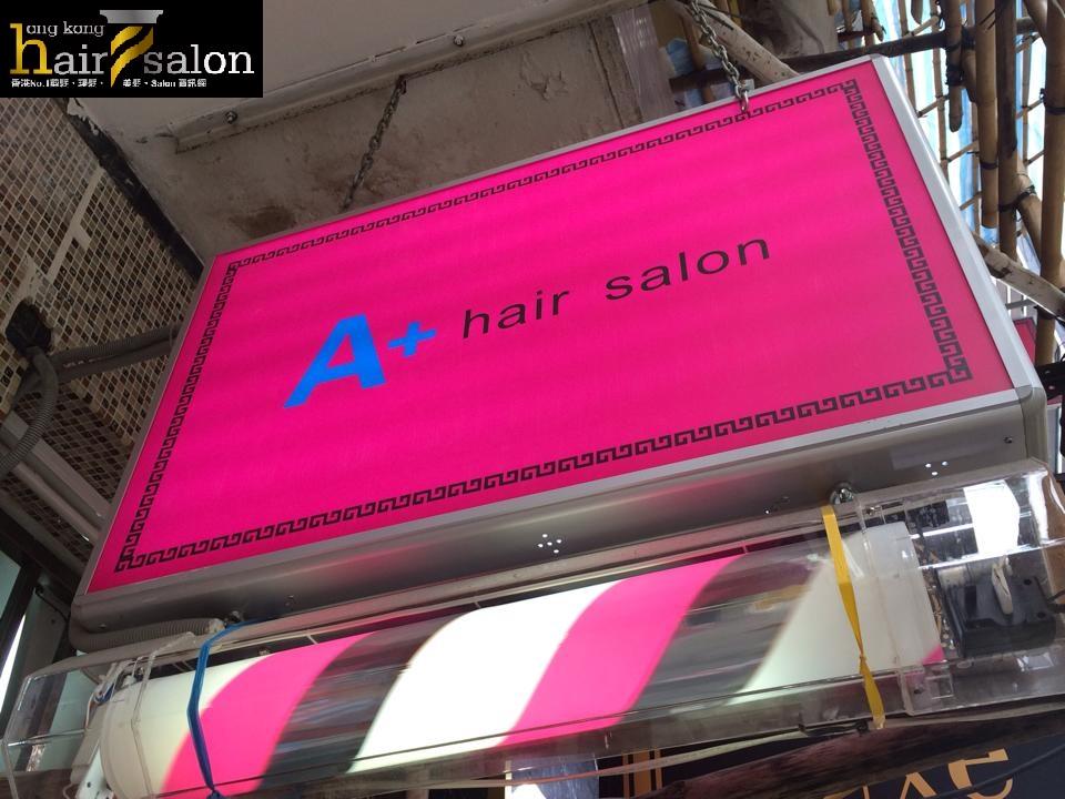香港髮型屋Salon、髮型師 : A+ Hair Salon  @青年創業軍