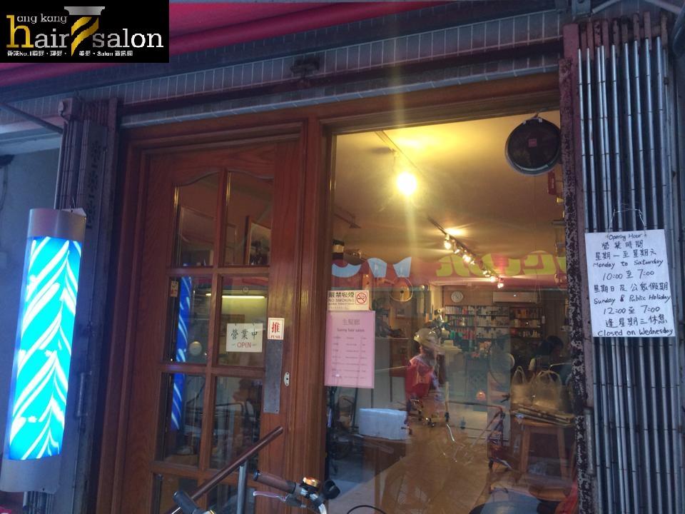 香港髮型屋Salon、髮型師 : 生髮廊 @青年創業軍