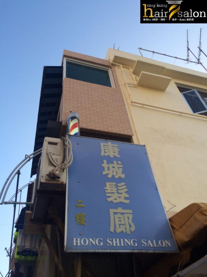 香港髮型屋Salon、髮型師 : 康城髮廊 @青年創業軍