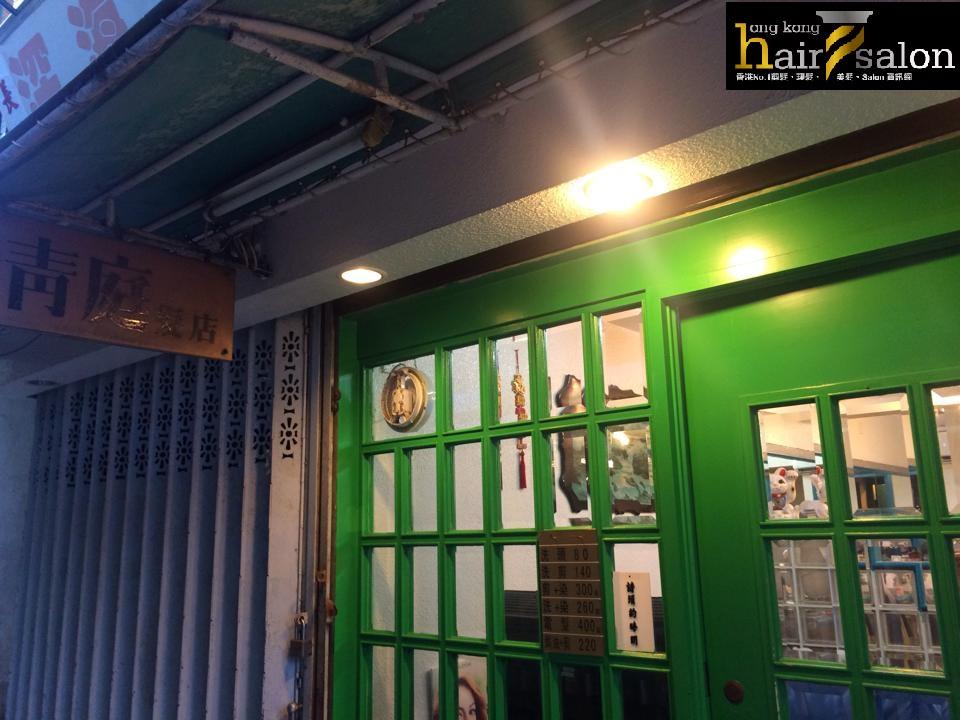 香港髮型屋Salon、髮型師 : 青庭髮店 @青年創業軍