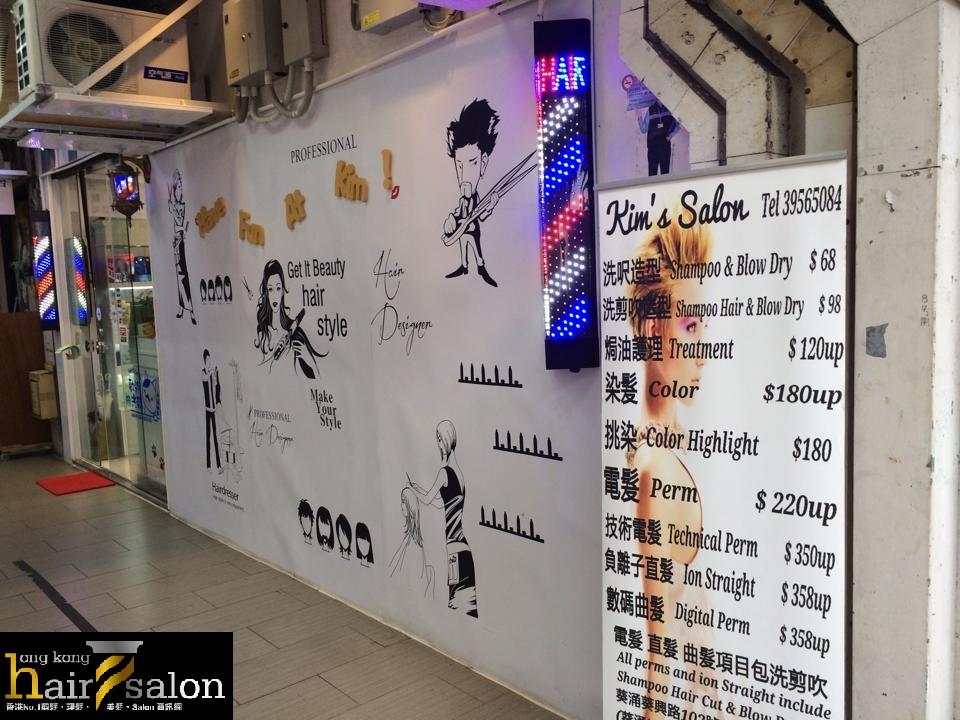 香港髮型屋Salon、髮型師 : Kim's Salon @青年創業軍