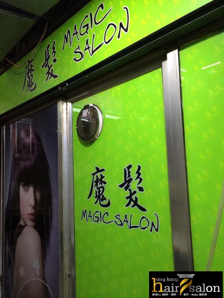 香港髮型屋Salon、髮型師 : 魔髮 Magic Salon @青年創業軍