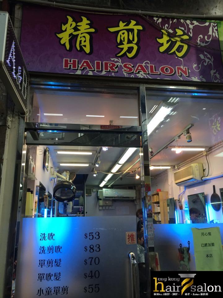 香港髮型屋Salon、髮型師 : 精剪坊 @青年創業軍