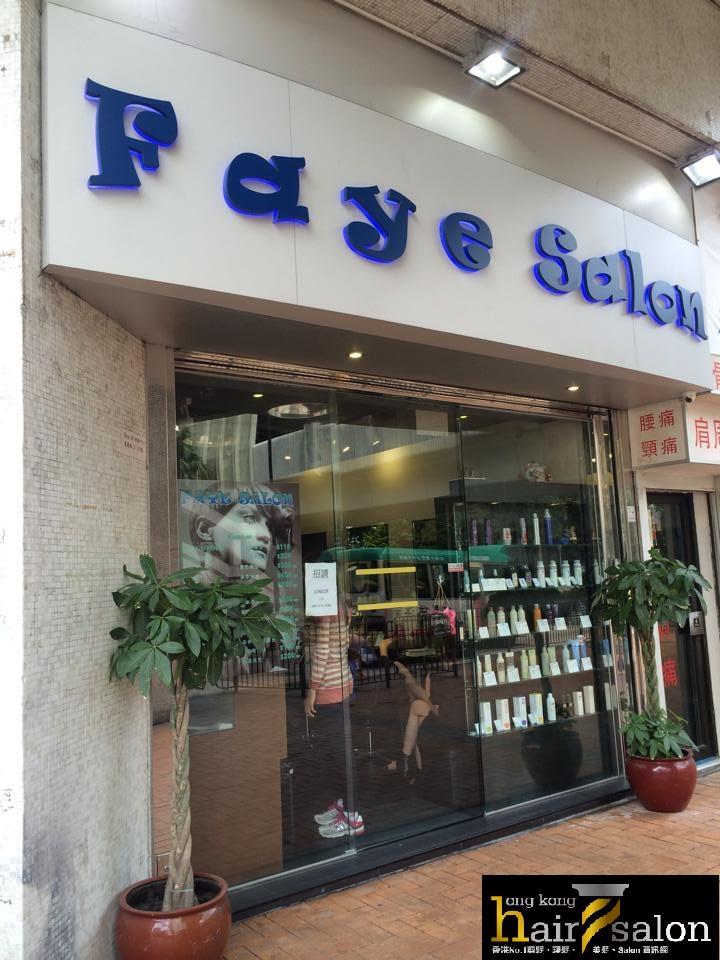 香港髮型屋Salon、髮型師 : Faye Salon (新葵芳花園) @青年創業軍
