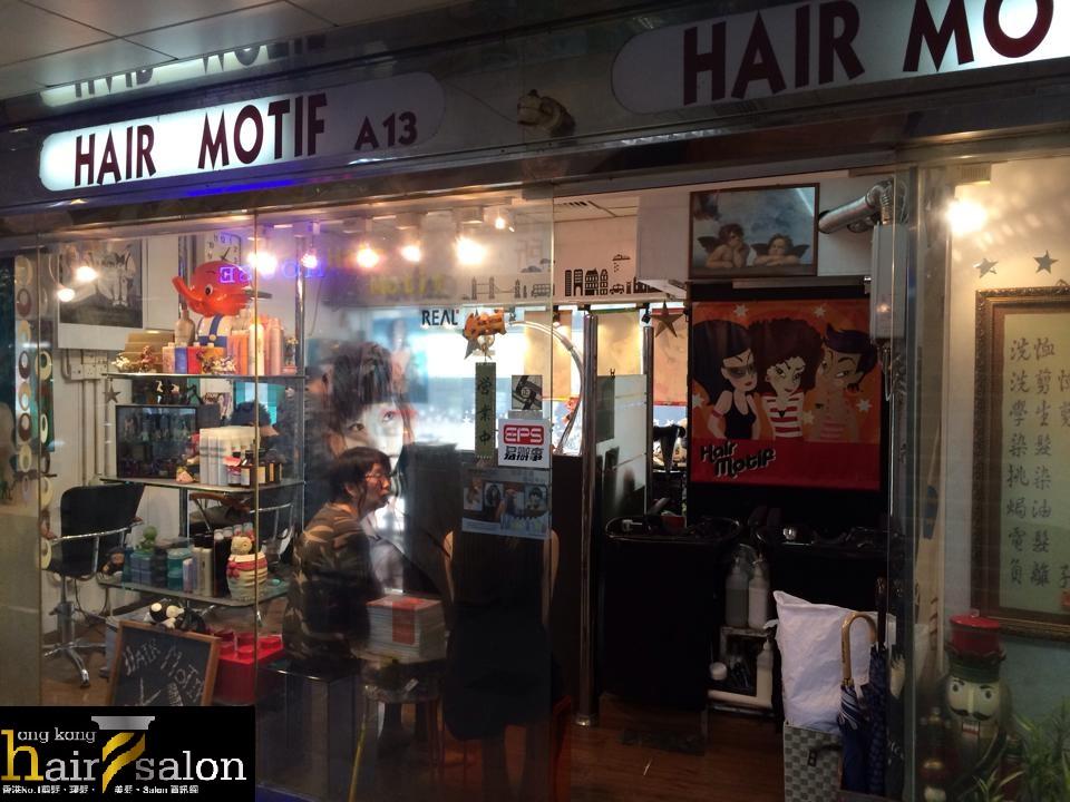 香港髮型屋Salon、髮型師 : Hair Motif  @青年創業軍