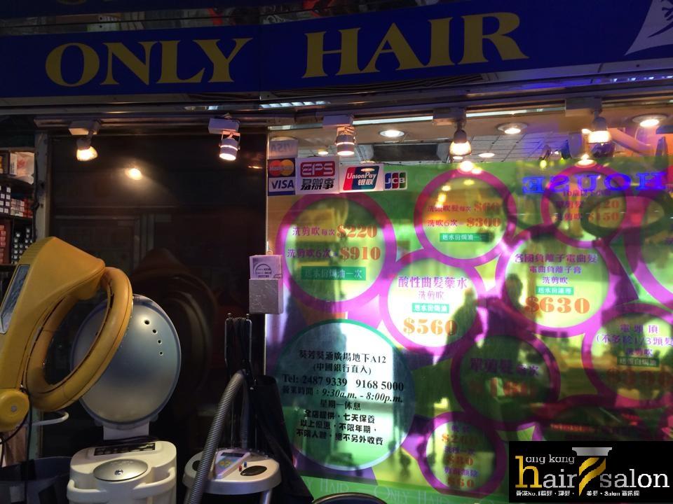 香港髮型屋Salon、髮型師 : Only Hair @青年創業軍