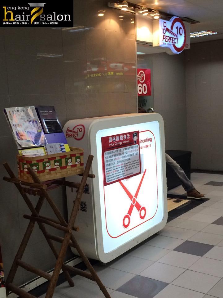 香港髮型屋Salon、髮型師 : Perfect 10 (葵涌廣場) @青年創業軍