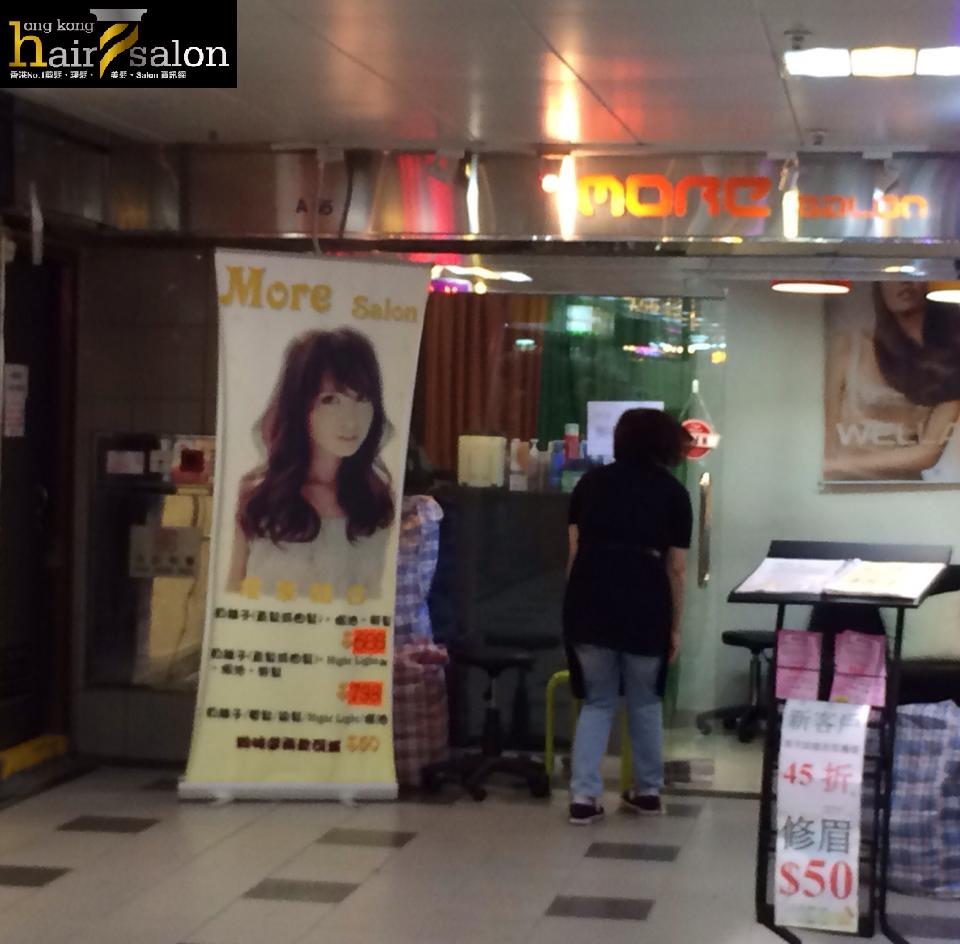 香港髮型屋Salon、髮型師 : More Salon @青年創業軍
