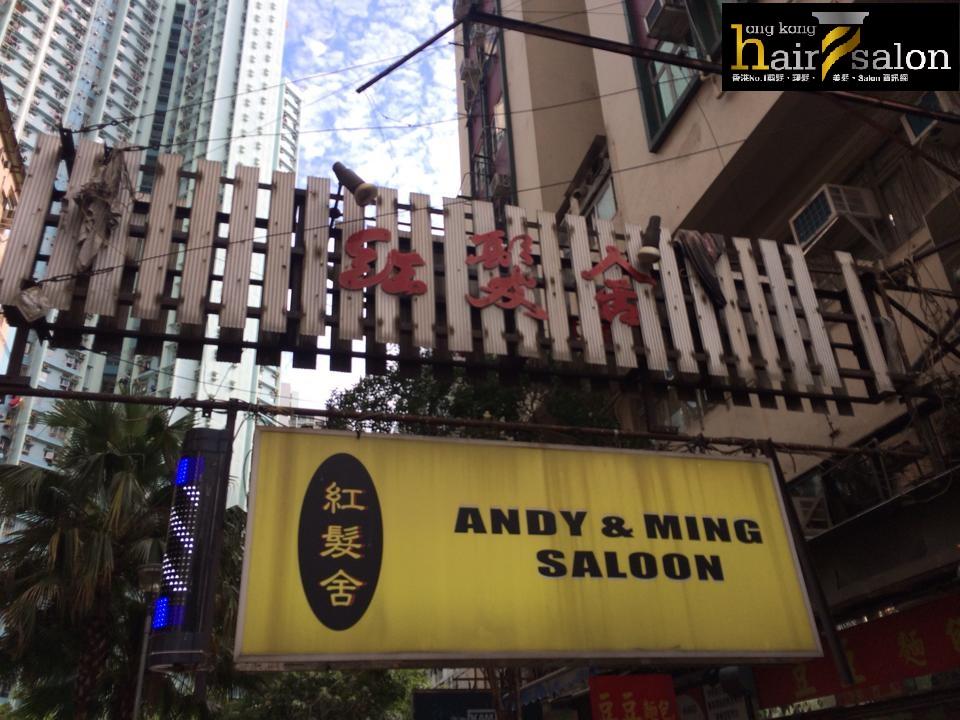 香港髮型屋Salon、髮型師 : Andy & Ming Saloon 紅髮舍 @青年創業軍