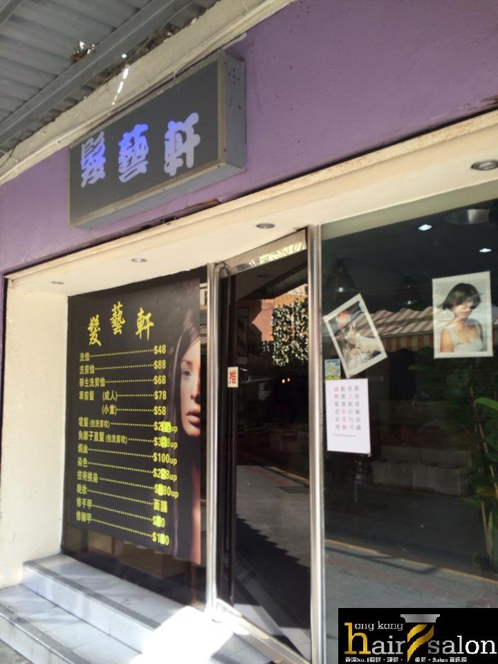 香港髮型屋Salon、髮型師 : 髮藝軒 Hair Art Shop (荔景邨) @青年創業軍