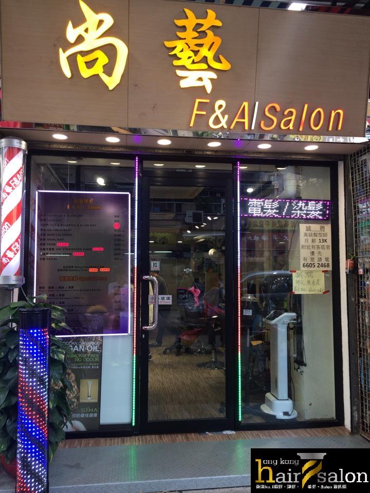香港髮型屋Salon、髮型師 : 尚藝 F&A Salon @青年創業軍