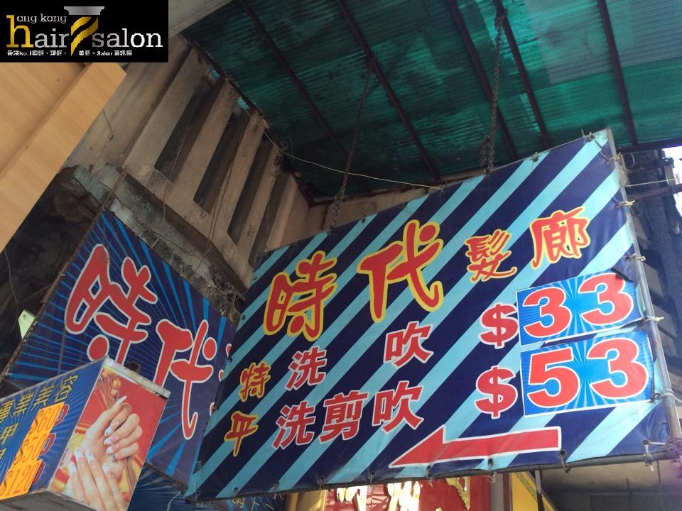香港髮型屋Salon、髮型師 : 時代髮廊 @青年創業軍