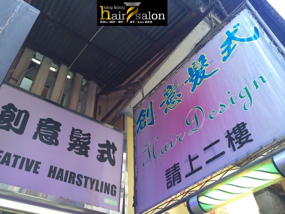 香港髮型屋Salon、髮型師 : 創意髮式 Creative Hair Styling @青年創業軍