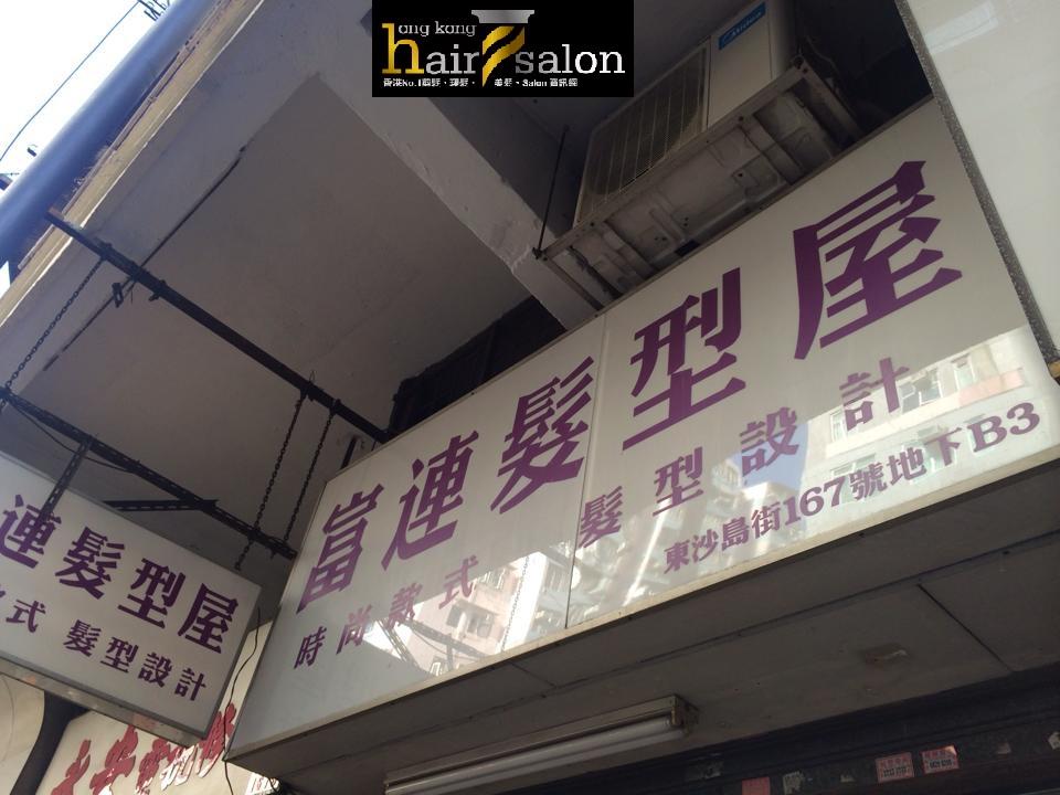 香港髮型屋Salon、髮型師 : 富連髮型屋 @青年創業軍