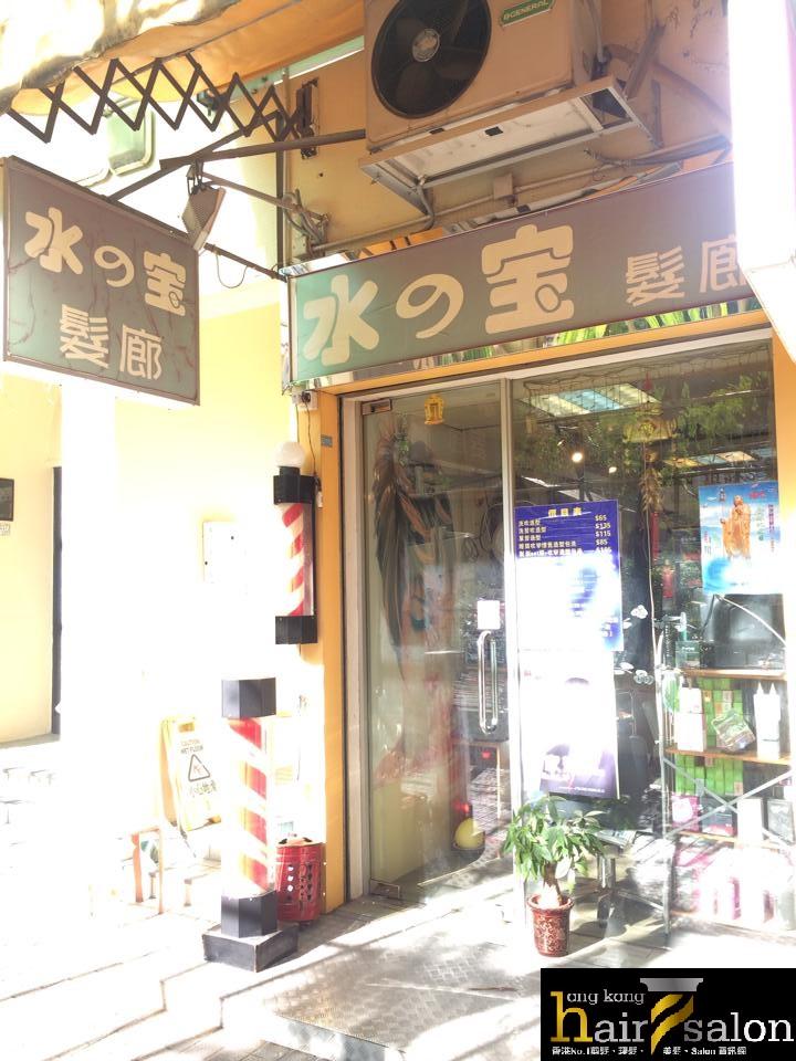 香港髮型屋Salon、髮型師 : 水之寶髮廊 @青年創業軍
