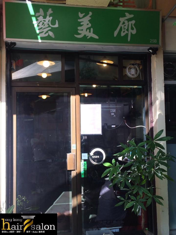 香港髮型屋Salon、髮型師 : 藝美廊 @青年創業軍