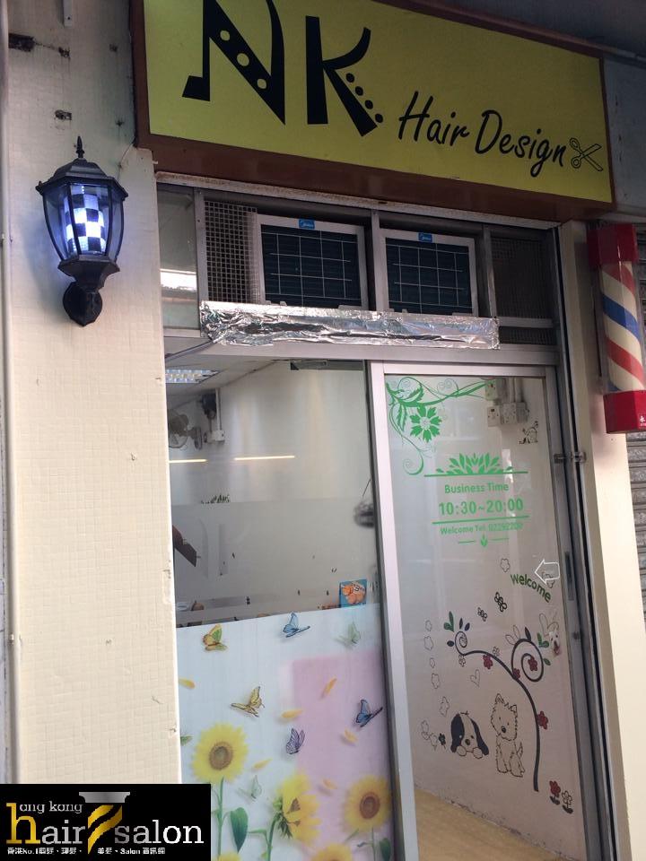 香港髮型屋Salon、髮型師 : NK Hair Design @青年創業軍