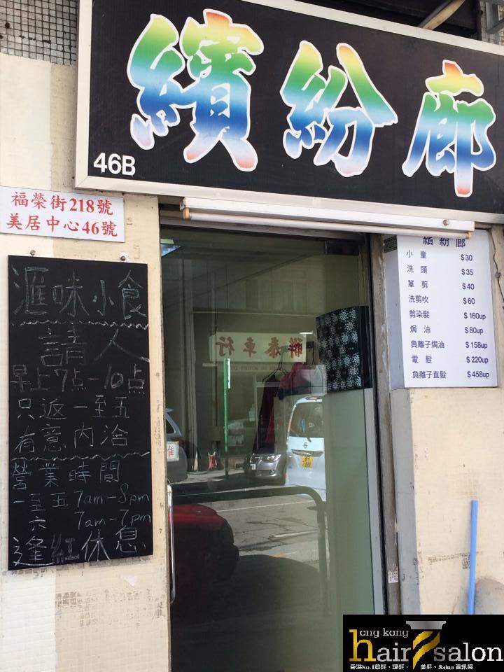 香港髮型屋Salon、髮型師 : 繽紛廊 @青年創業軍