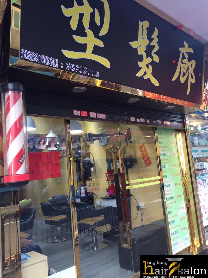香港髮型屋Salon、髮型師 : 型髮廊 @青年創業軍