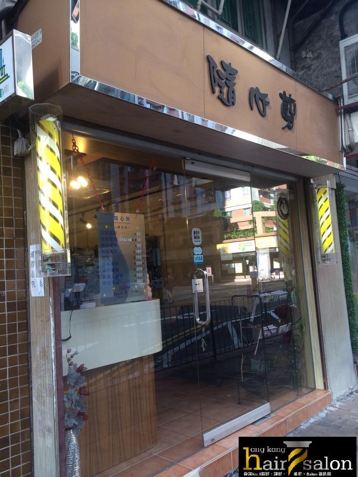 香港髮型屋Salon、髮型師 : 隨心剪 @青年創業軍