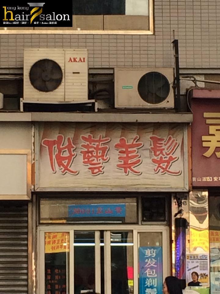 香港髮型屋Salon、髮型師 : 俊藝髮廊 @青年創業軍