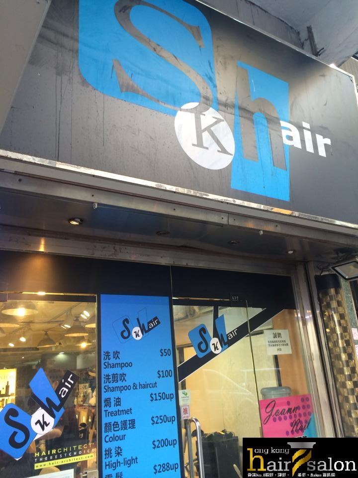 香港髮型屋Salon、髮型師 : SK Hair @青年創業軍