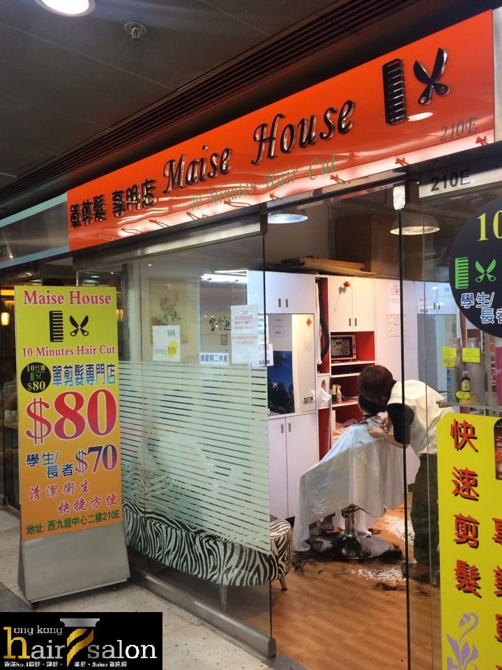 香港髮型屋Salon、髮型師 : Maise House 單剪髮專門店 (西九龍中心) @青年創業軍