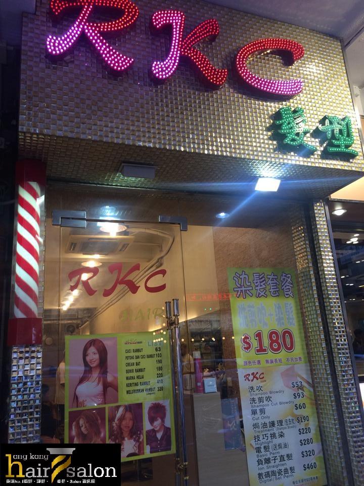 香港髮型屋Salon、髮型師 : RKC Hair 髮型設計 @青年創業軍