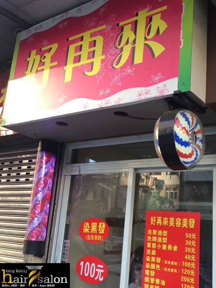 香港髮型屋Salon、髮型師 : 好再來 @青年創業軍