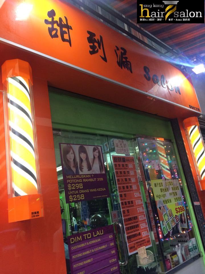香港髮型屋Salon、髮型師 : 甜到漏 Salon @青年創業軍