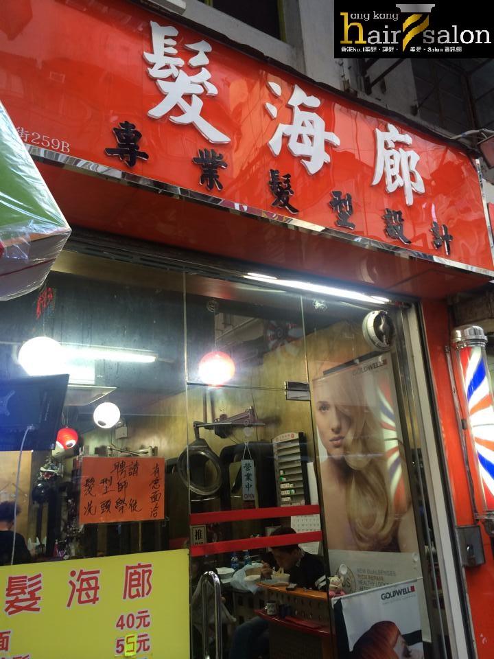 香港髮型屋Salon、髮型師 : 髮海廊 @青年創業軍