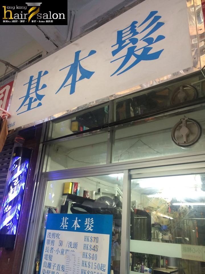 香港髮型屋Salon、髮型師 : 基本髮 @青年創業軍