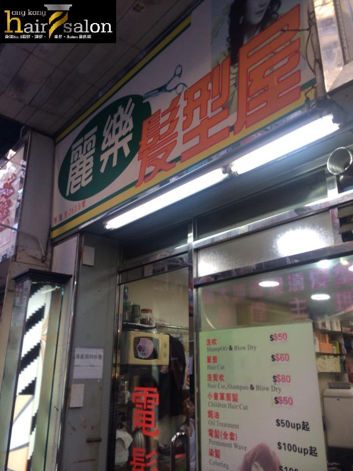 香港髮型屋Salon、髮型師 : 麗樂髮型屋 @青年創業軍
