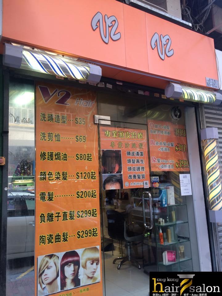 香港髮型屋Salon、髮型師 : V2 Hair @青年創業軍