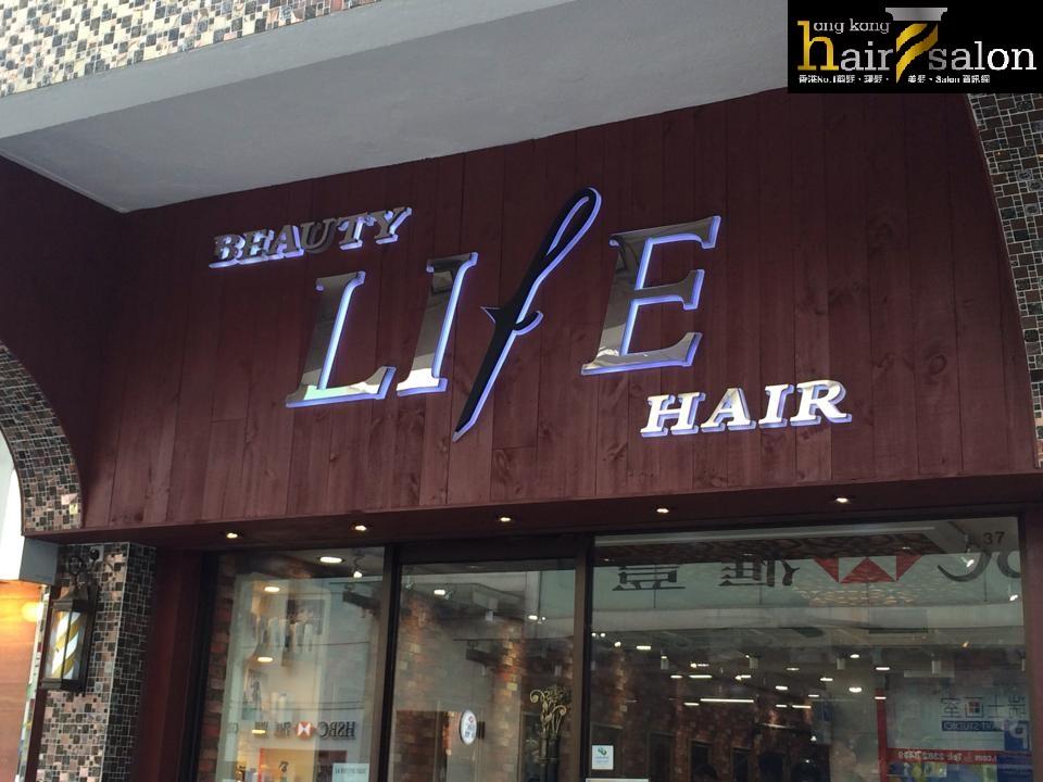 香港髮型屋Salon、髮型師 : Beauty Life Hair (褔佬村道) @青年創業軍