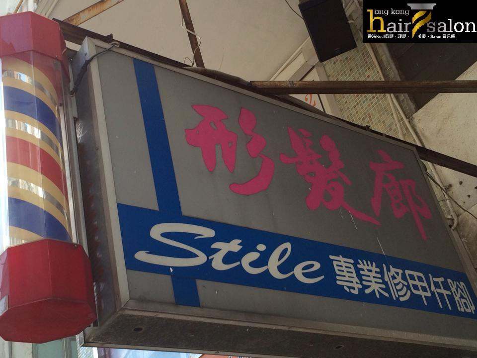 香港髮型屋Salon、髮型師 : 形髮廊 @青年創業軍
