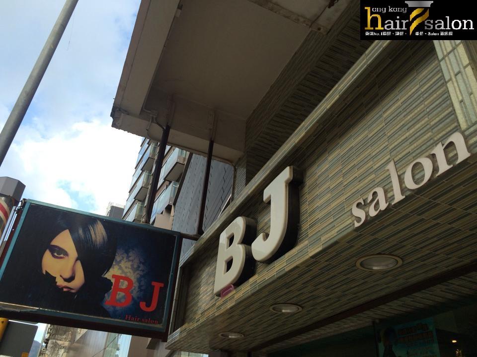 香港髮型屋Salon、髮型師 : BJ Salon @青年創業軍