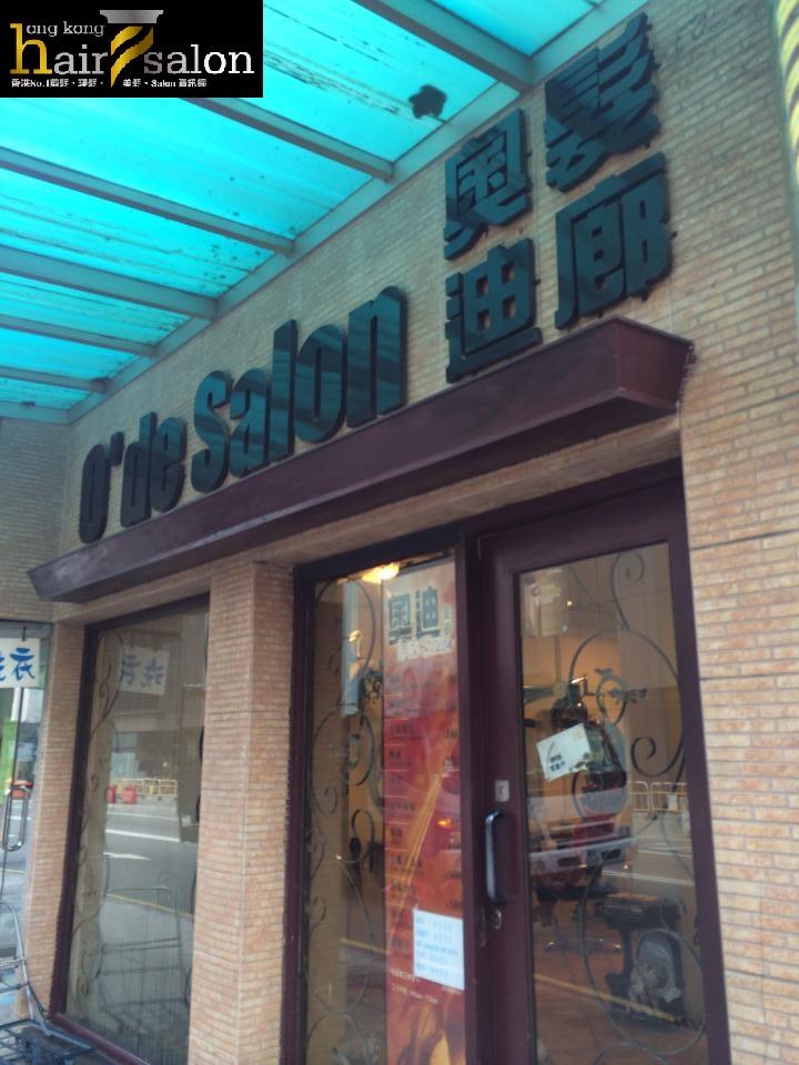 香港髮型屋Salon、髮型師 : O'de Salon 奧迪髮廊 @青年創業軍