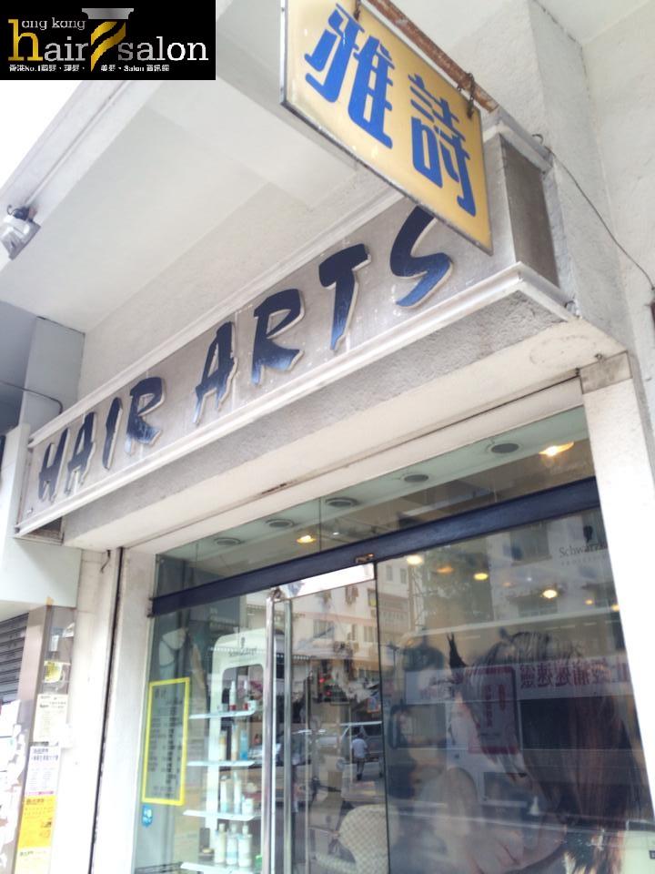 香港髮型屋Salon、髮型師 : Hair Arts 雅詩高級髮型設計 @青年創業軍