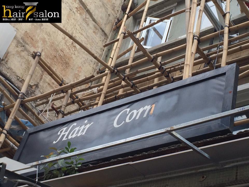 香港髮型屋Salon、髮型師 : Hair Corn @青年創業軍