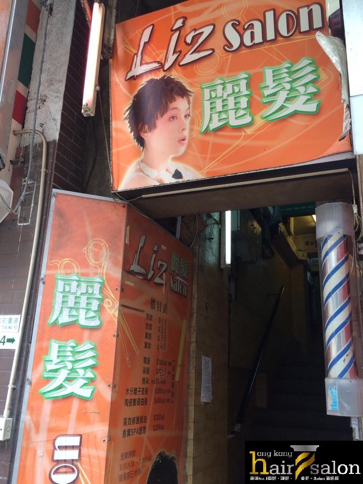 香港髮型屋Salon、髮型師 : Liz Salon 麗髮 @青年創業軍