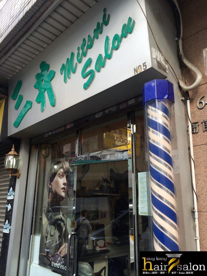 香港髮型屋Salon、髮型師 : 三并 Salon @青年創業軍