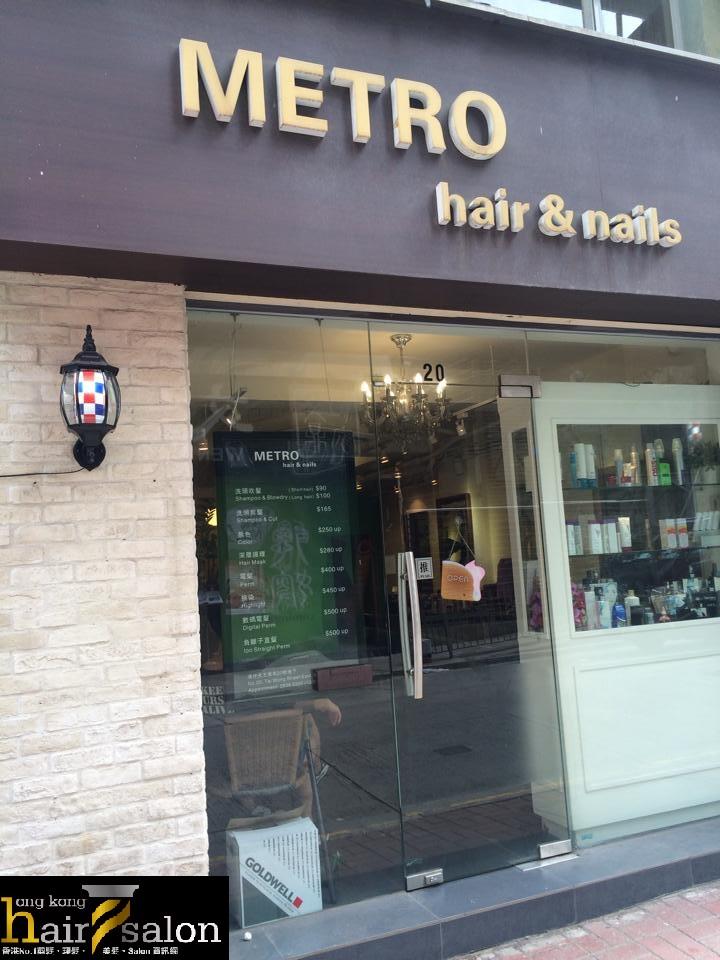 香港髮型屋Salon、髮型師 : Metro hair & nails @青年創業軍