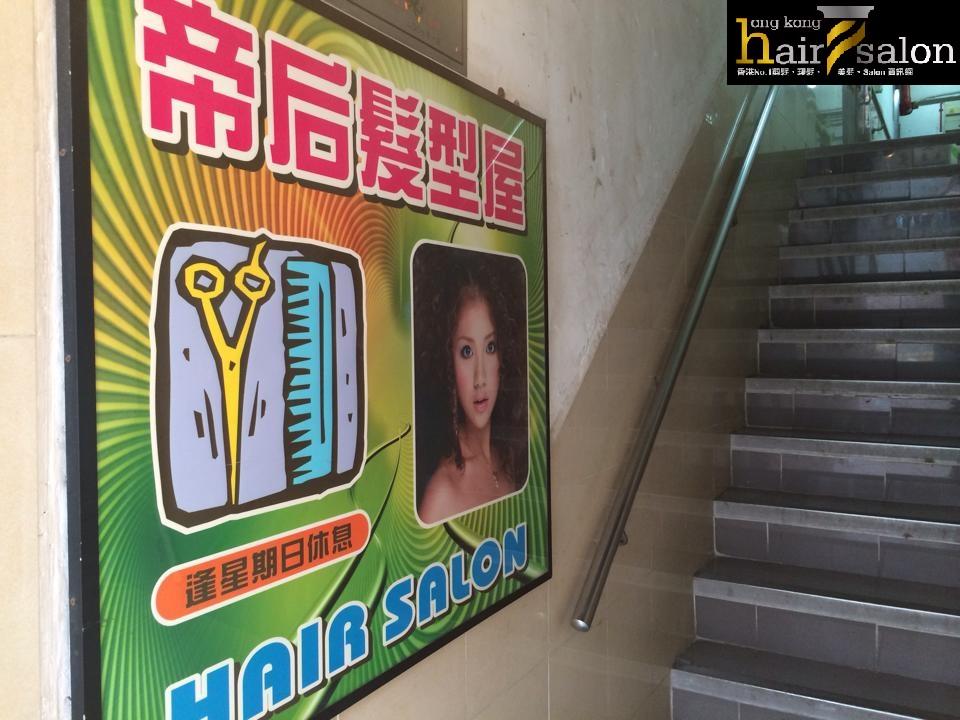 香港髮型屋Salon、髮型師 : 帝后髮型屋 @青年創業軍