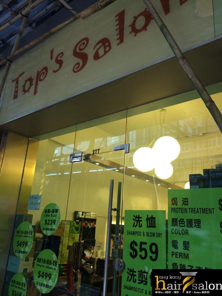 香港髮型屋Salon、髮型師 : Top's Salon @青年創業軍