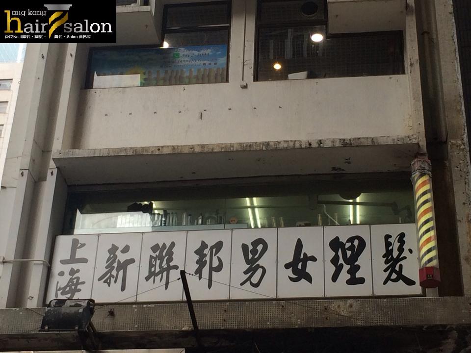 香港髮型屋Salon、髮型師 : 上海新聯邦理髮 @青年創業軍