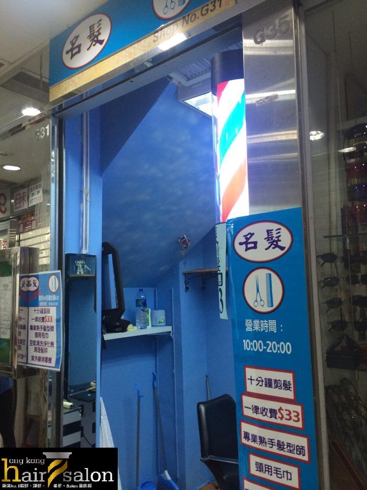 香港髮型屋Salon、髮型師 : 名髮 @青年創業軍